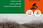 آگهی مناقصه عملیات باغی تجدید نوبت دوم