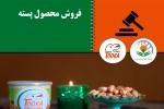 مزایده فروش محصول پسته خشک خرداد 1399