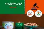 آگهي مزايده فروش محصول پسته بهمن ماه 99(نوبت دوم)