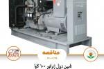 خرید، نصب و راه اندازی 5 دستگاه دیزل ژنراتور 100 کاوا فروردین ماه 1400