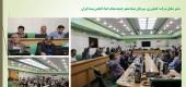 مدیر عامل شرکت کشاورزی سیرجان بنیاد عضو جدید هیات امناء انجمن پسته ایران